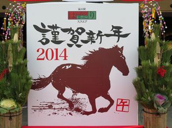 shinnen2014.jpg